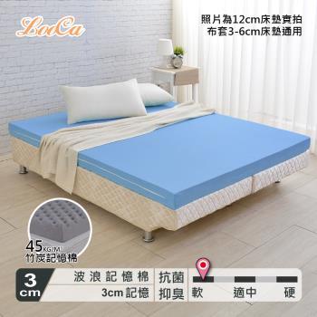 《贈輕旅組》LooCa 美國Microban抗菌3cm記憶床墊-單大3.5尺