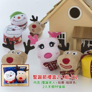 【台灣興隆毛巾製】聖誕節造型毛巾-聖誕老公+麋鹿-哈鹿 (2入盒裝)