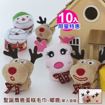 【台灣興隆毛巾製】聖誕節造型毛巾-聖誕麋鹿-嘟鹿 (10入組)