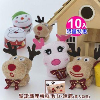 【台灣興隆毛巾製】聖誕節造型毛巾-聖誕麋鹿-哈鹿 (10入組)