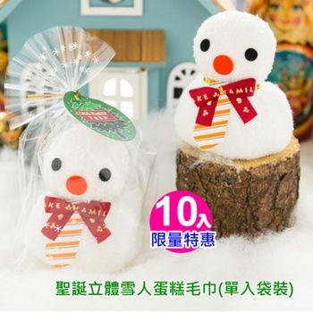 【台灣興隆毛巾製】聖誕節造型毛巾-立體雪人娃娃 (10入組)