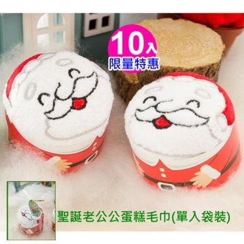 【台灣興隆毛巾製】聖誕節造型毛巾-聖誕老公公 (10入組)