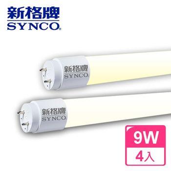 【SYNCO 新格牌】LED 9W 2尺 T8奈米省電燈管 (4入)