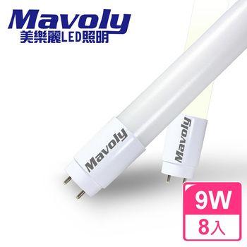 【Mavoly 美樂麗照明】 LED 9W 2尺 T8奈米節能燈管(8入)