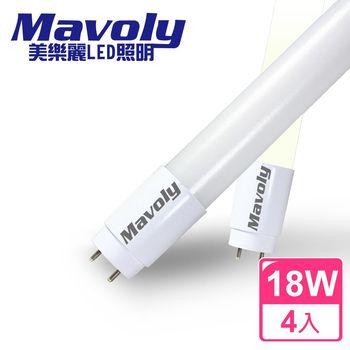 【Mavoly 美樂麗照明】 LED 18W 4尺 T8奈米節能燈管(4入)
