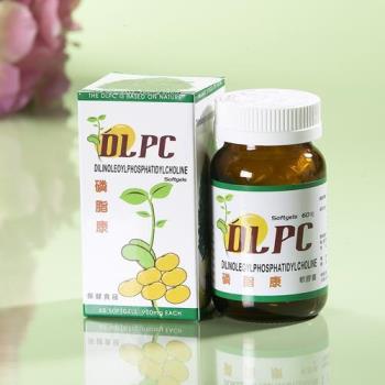 【磷脂康】DLPC多元不飽和磷脂膽鹼1瓶(60顆/瓶)