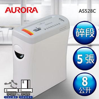 《買就送》【AURORA震旦】5張碎段式抽屜雙功能碎紙機(8公升)AS528C