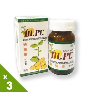 【磷脂康】DLPC多元不飽和磷脂膽鹼3瓶組(60顆X3瓶)