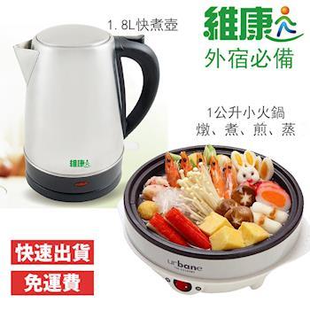 【維康】不鏽鋼電熱水壺1.8L WK-1870+1公升多功能小火鍋TSK-2162