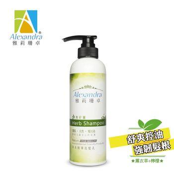 【雅莉珊卓】草本精華無矽靈洗髮乳-舒爽控油 (薰衣草+檸檬) 500g
