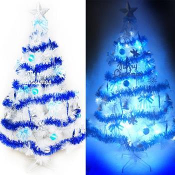 台灣製7尺(210cm)特級白色松針葉聖誕樹 (藍銀色系)+100燈LED燈2串(附控制器跳機)
