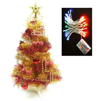 台灣製繽紛2呎(60cm)金色金箔聖誕樹+裝飾組(紅蘋果純金色系)+LED50燈彩色電池燈