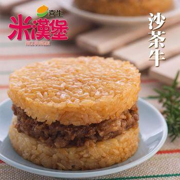 【喜生】米漢堡 任選4盒(12個)