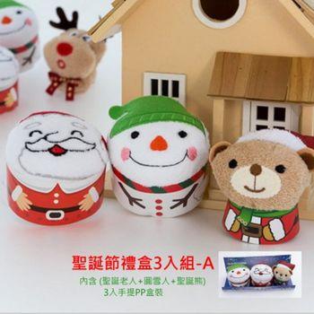 【台灣興隆毛巾製】聖誕節造型毛巾-聖誕老公公+圓雪人+聖誕熊 (3入盒裝)