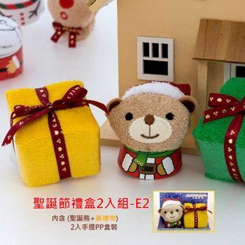 【台灣興隆毛巾製】聖誕節造型毛巾-聖誕熊+黃禮物 (2入盒裝)