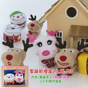 【台灣興隆毛巾製】聖誕節造型毛巾-聖誕老公+麋鹿-粉色MI鹿 (2入盒裝)