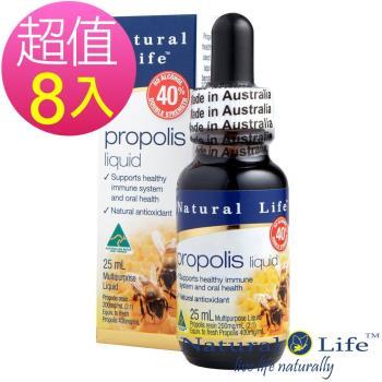 澳洲Natural Life無酒精40%蜂膠液8入組(25mlx8瓶)