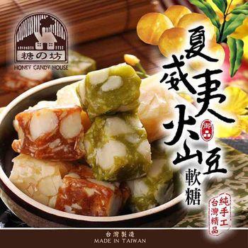 【糖坊】夏威夷火山豆綜合軟糖1000g*2包(原味+黑糖+抹茶)