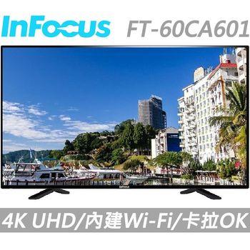 送 +壁掛 InFocus鴻海 60吋4K智慧連網液晶 FT-60CA601