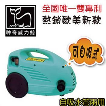 神奇 威力鯨 自吸兩用 高壓清洗機