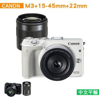 Canon EOS M3+15-45mm+22mm雙鏡組(中文平輸)