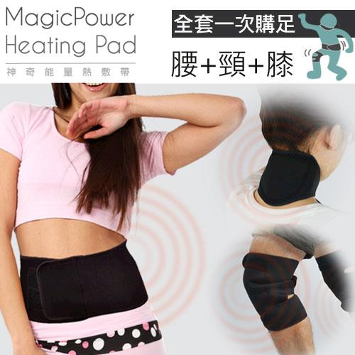 MagicPower神奇能量熱敷帶(頸+膝+腰部)超值包