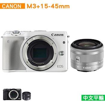 Canon EOS M3+15-45mm單鏡組 (中文平輸)