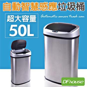 《DFhouse》歐托感應式高級垃圾桶50L