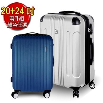 VANGATHER 凡特佳-20+24吋璀璨密碼.城市街角行李箱-兩件組顏色任選