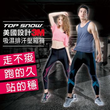 【TOP SNOW】星戰新色系列-3M彈力支撐壓力褲(漸進式紓壓-膝部加強版/吸濕排汗)