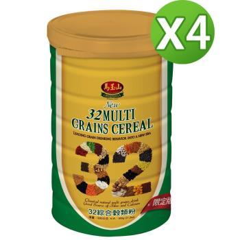穀物專家-馬玉山32綜合穀粉限定組