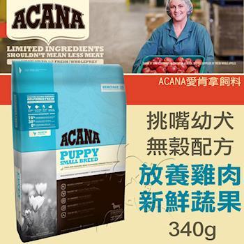 【ACANA愛肯拿 挑嘴幼犬】無穀配方 放養雞肉+新鮮蔬果(340g)