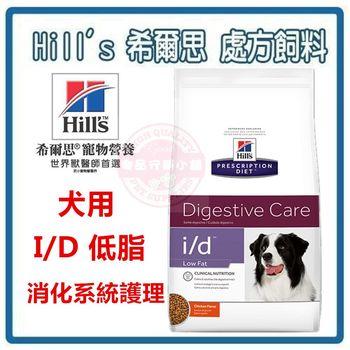 【送項圈】Hills 希爾思犬用處方飼料  i/d Low Fat 促進消化機能保健 (8.5磅/ 3.85kg)