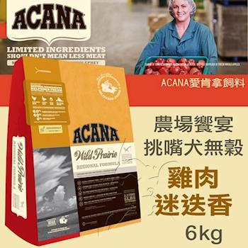 【ACANA愛肯拿 農場饗宴】挑嘴犬無榖 雞肉迷迭香(6.8kg)