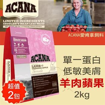 【ACANA愛肯拿】無榖 單一蛋白 低敏美膚 羊肉蘋果(2kgx2包)