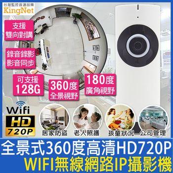 全景式360度HD720P WIFI無線攝影機 廣角全景監控/手機遠端監看/雙向對講/影音同步/支援128G記憶體儲存 居家防盜/老人照護/孩童狀況/公司管理