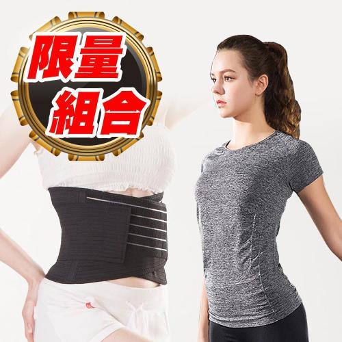 JS嚴選 限量贈品 可調式隱形版特惠組 買護腰帶送運動T恤