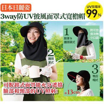 日本日麗姿3way批風面罩寬uv帽