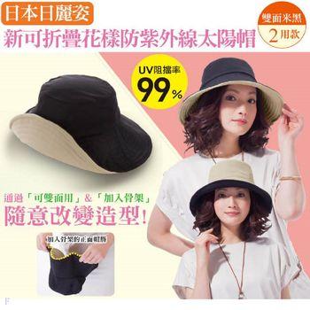 日本日麗姿新摺疊花樣防UV帽(黑米雙色用)