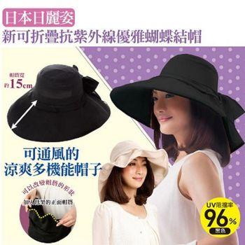 日本日麗姿新摺疊防UV優雅蝴蝶帽