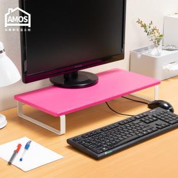 【Amos】韓式清新無壓感扁鐵桌上架/螢幕架