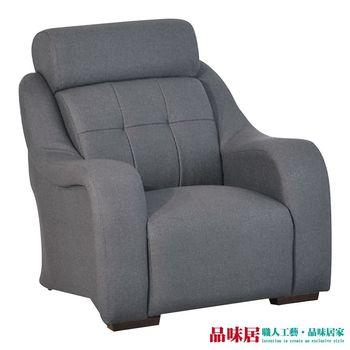【品味居】曼薩 機能性皮革單人座沙發