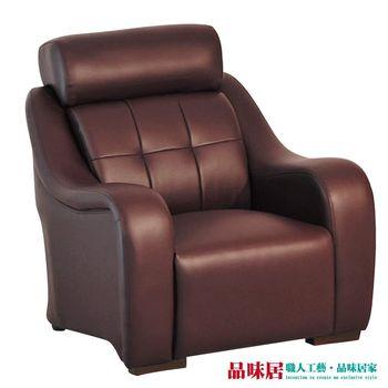 【品味居】馬紛 時尚咖啡紅色皮革單人座沙發
