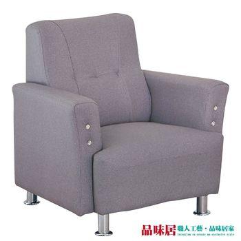 【品味居】曼瑟薩 機能性皮革單人座沙發