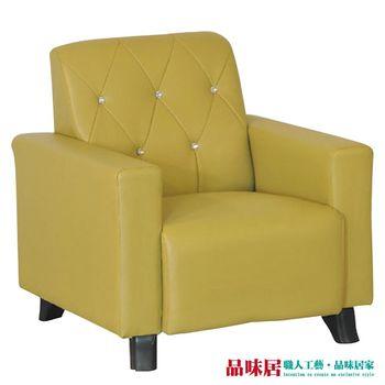 【品味居】卡珊 芥末綠水鑽皮革單人座沙發