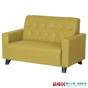 【品味居】卡珊 芥末綠水鑽皮革二人座沙發