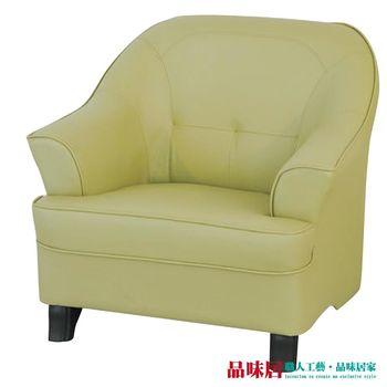 【品味居】羅珊 芥末綠皮革單人座沙發