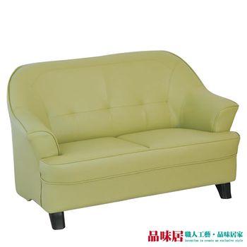 【品味居】羅珊 芥末綠皮革二人座沙發