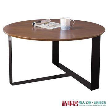 【品味居】艾爾強 時尚2.3尺實木圓形大茶几(二色可選)