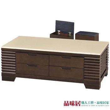 【品味居】奎德 胡桃木紋4.3尺雲紋石面大茶几(附贈收納椅凳二張)